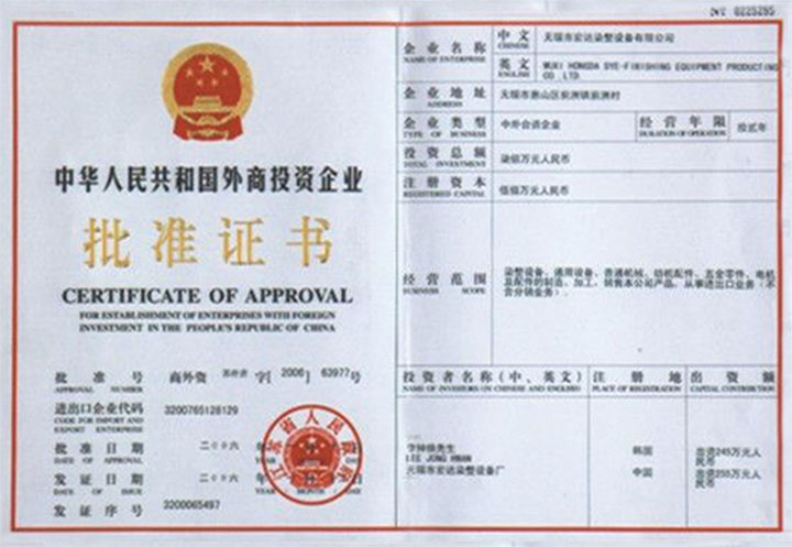Certificate of approval for foreign investment