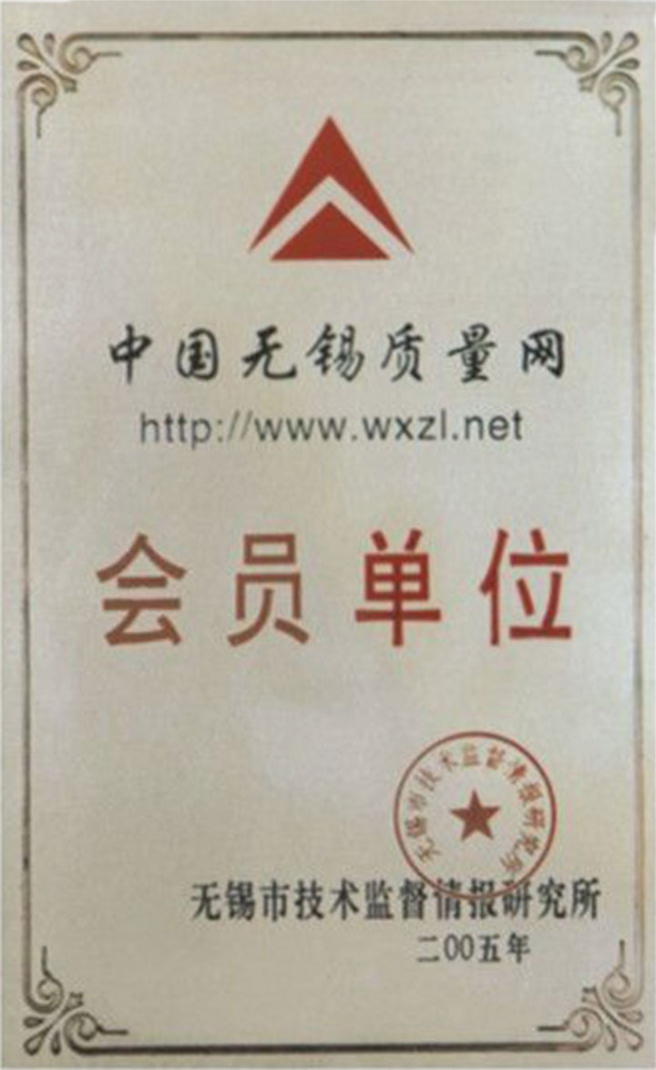 China Wuxi quality network member units